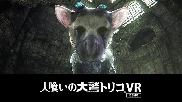 人喰いの大鷲トリコ VR Demo