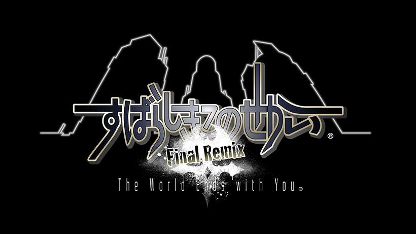 すばらしきこのせかい -Final Remix-