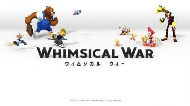 Whimsical War(ウィムジカル ウォー)