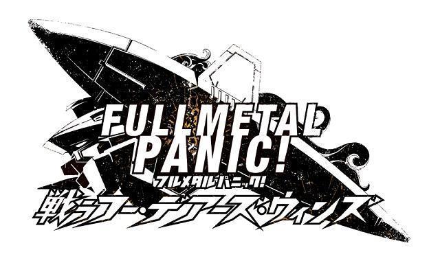 フルメタル・パニック! 戦うフー・デアーズ・ウィンズ