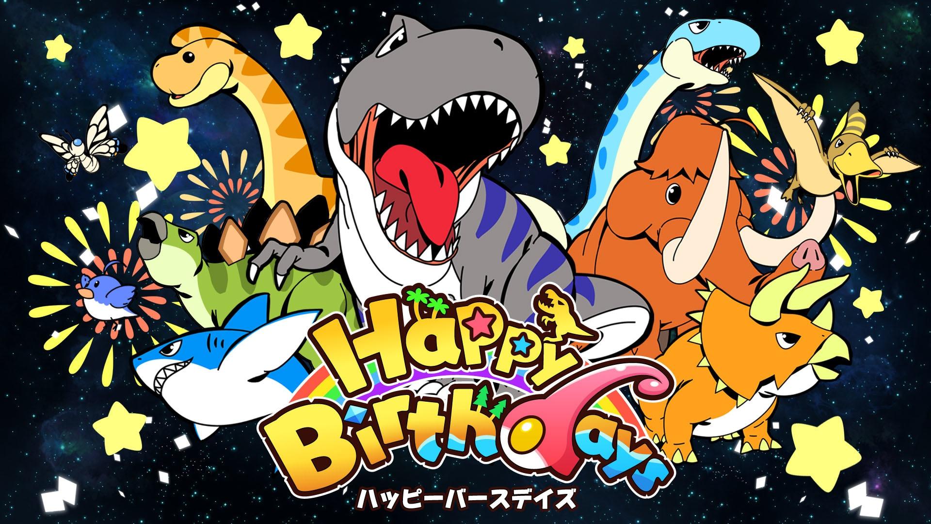 Happy Birthdays ハッピーバースデイズ