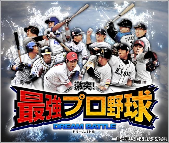 激突!最強プロ野球ドリームバトル