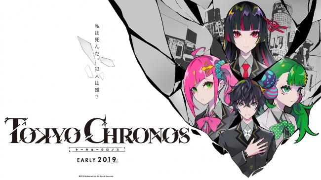 東京クロノス