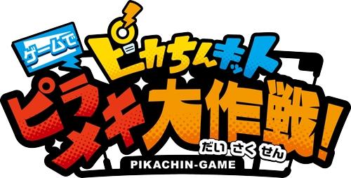 ピカちんキット ゲームでピラメキ大作戦!