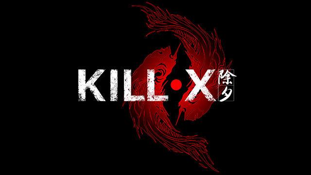 Kill-X(仮称)