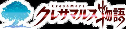 クレサマルス物語