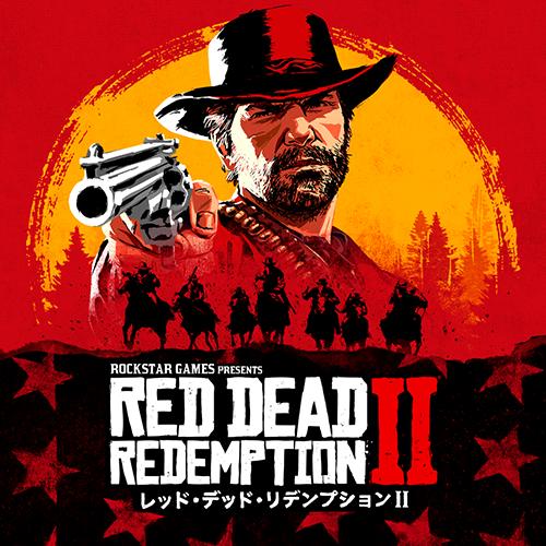 レッド・デッド・リデンプション2
