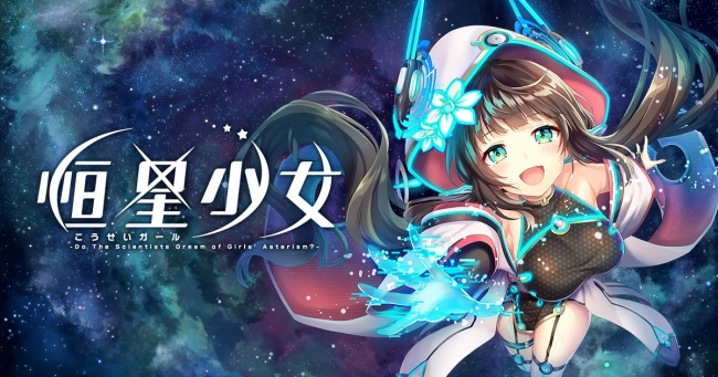 恒星少女 -Do The Scientists Dream of Girls' Asterism?-