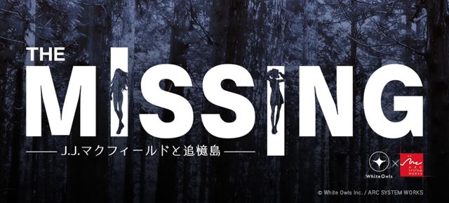 The MISSING - J.J.マクフィールドと追憶島 -
