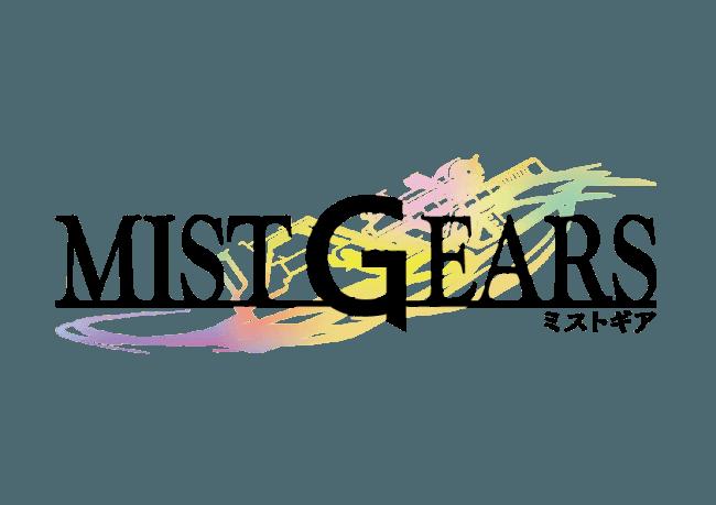 MIST GEARS(ミストギア)