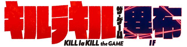 キルラキル ザ・ゲーム -異布-
