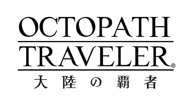 OCTOPATH TRAVELER 大陸の覇者