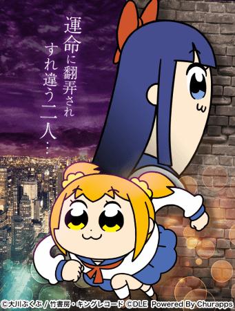 ポプテピピック++ 〜ポプ子ピピ美の友情大作戦〜
