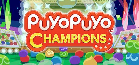 Puyo Puyo Champions / ぷよぷよeスポーツ