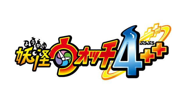 妖怪ウォッチ4++(ぷらぷら)