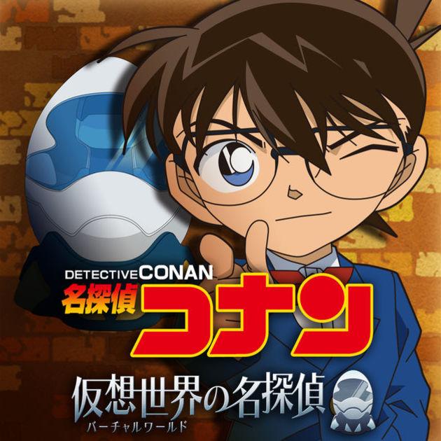 名探偵コナン 仮想世界の名探偵
