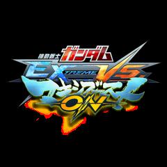 機動戦士ガンダム EXTREME VS. MAXI BOOST ON