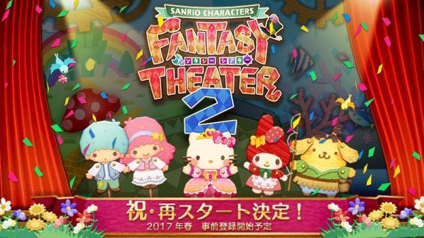 サンリオキャラクターズ ファンタジーシアター2(仮)