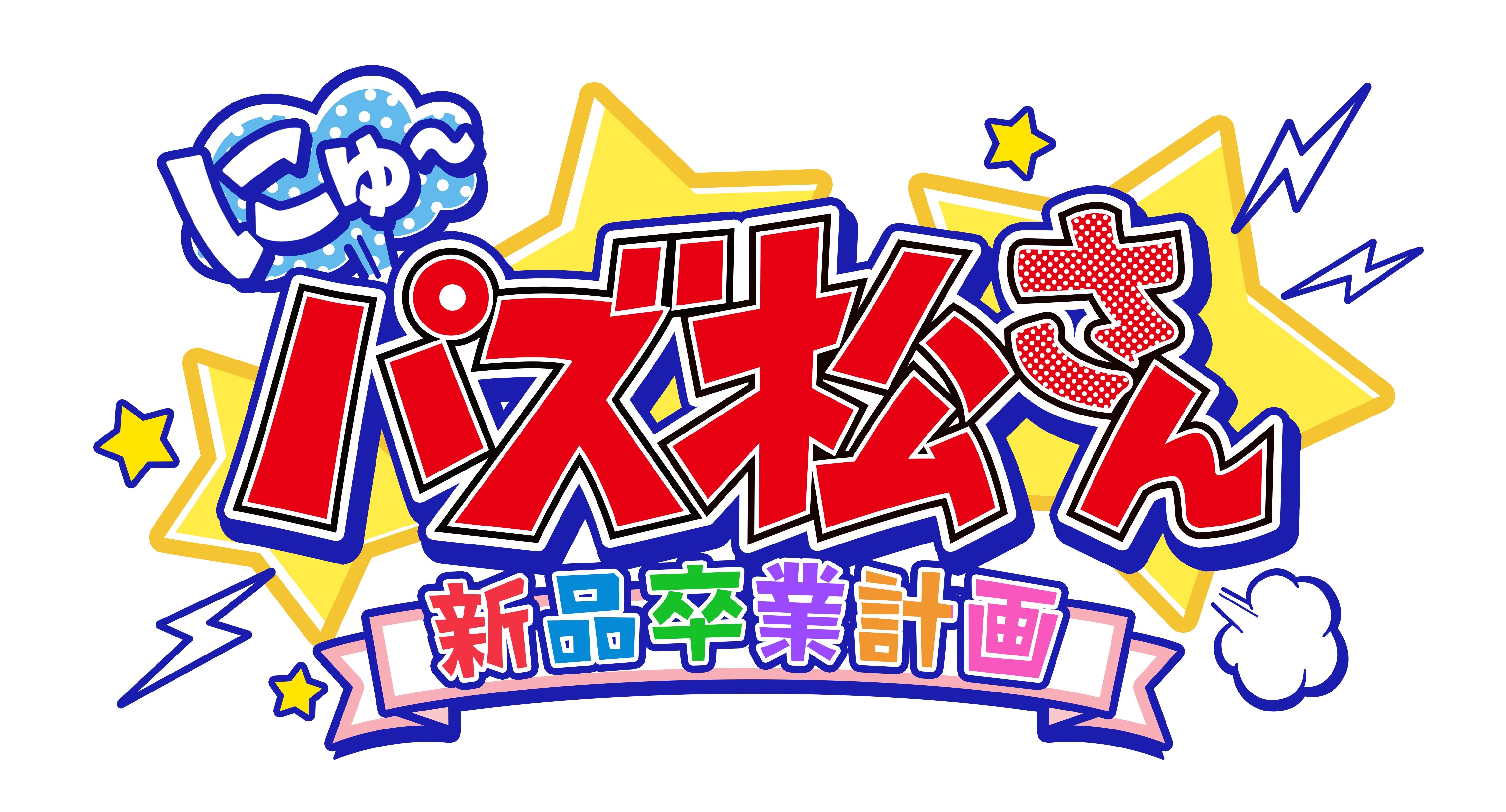 にゅ~パズ松さん 新品卒業計画