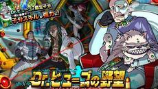 リアルタイム合体カードバトル『ドラゴンポーカー』 スペシャルダンジョン「Dr.ヒューゴの野望」を開催!