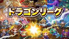 リアルタイムバトルRPG 『ドラゴンリーグX』と『ドラゴンリーグA』にてバトルイベント「ドラゴンリーグ」が開催!
