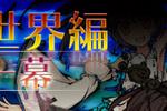 美少女×妖怪×横スクロール進撃RPG『九十九姫』 大型アップデートで新ストーリー「鏡の世界」が追加!