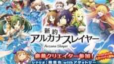 『新約 アルカナスレイヤー』iOS版の事前登録再開&1月22日リリース決定!