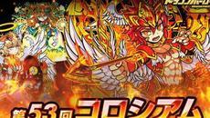 リアルタイム合体カードバトル『ドラゴンポーカー』 1月11日(月・祝)より「第53回コロシアム本戦」開催!