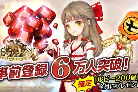 登録者6万人突破の『セブンナイツ(Seven Knights)』 サービス開始後全員に『ルビー200個プレゼント』が確定!