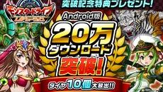 回転革命RPG 『モンスター ドライブ レボリューション』 Android版20万DL突破記念の特典プレゼント&降臨イベントを開催!