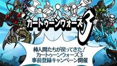 進化した棒人間たちの大乱闘『カートゥーンウォーズ3』期間限定特典がもらえる事前登録キャンペーンを開催!