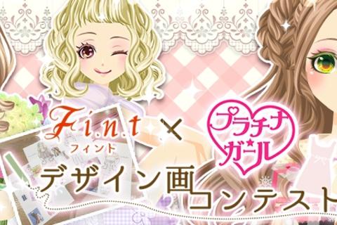 おしゃれアバター着せ替えゲーム『プラチナ☆ガール』が『F i.n.t』とのコラボキャンペーンを実施!