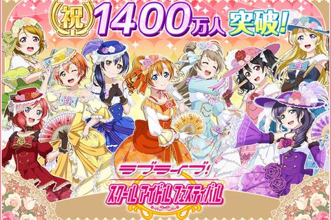 『ラブライブ!スクールアイドルフェスティバル』 国内ユーザー1400万人突破!記念のログインボーナスキャンペーン実施!