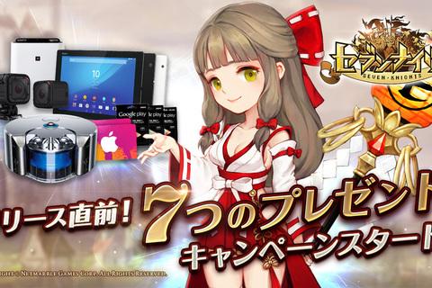 リリース間近の『セブンナイツ(Seven Knights)』 7つのリアルプレゼントキャンペーンを開始!