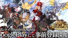 事前登録者数13万人突破の『セブンナイツ(Seven Knights)』Google Playでも事前登録を開始!