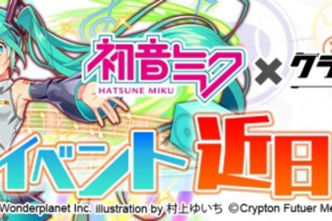 ブッ壊し!ポップ☆RPG『クラッシュフィーバー』1/29より「初音ミク(雪ミク)」とのコラボイベントを開始!