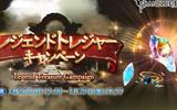 『グランブルーファンタジー』 期間限定のレジェンドトレジャーキャンペーンを開催!
