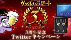 『神獄のヴァルハラゲート』 3周年記念のTwitter キャンペーンを実施!
