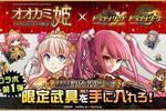 『オオカミ姫』×『ドラゴンリーグ』のコラボ第1弾「オオカミ姫バトルアリーナ」を開催!