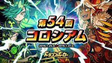 リアルタイム合体カードバトル『ドラゴンポーカー』で「第54回コロシアム本戦」がスタート!