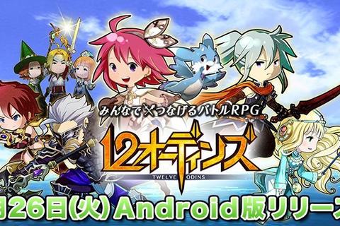 みんなで×つなげるバトルRPG『12オーディンズ』 Android版の配信スタート!
