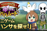 『神撃のバハムート』ゲーム内漫画 「4コマのバハムート」1000回記念のミニゲームイベントでガチャチケットをGET!