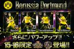 『欧州クラブチームサッカー BEST☆ELEVEN+』 ボルシア・ドルトムント限定カード登場&選手サイン入りユニフォームが当たるプレゼントキャンペーン実施!