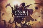 『ダークアベンジャー2』が「ゴー☆ジャス動画@GameMarket」とコラボ!視聴者に限定ゲームアイテム贈呈!