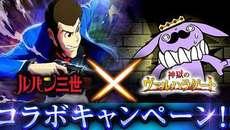 『神獄のヴァルハラゲート』とTVアニメ『ルパン三世』が初コラボレーション!