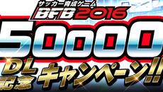累計350万ダウンロード突破!『BFB 2016-サッカー育成ゲーム』が記念キャンペーンを開催!