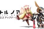 リアルタイムストラテジーゲーム『リトル ノア』 version2.2アップデートを公開!