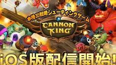 単純爽快クラッシュバトルゲーム『キャノンキング』 iOS版の配信がスタート!