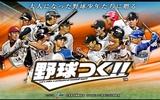 プロ野球シミュレーションの最新作『野球つく!!』今春配信が決定&事前登録開始!