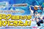 爽快ランニングアドベンチャーゲーム『LINE ウィンドランナー』×「SNOW MIKU 2016」期間限定コラボに「雪ミク」が歴代の衣装で登場!